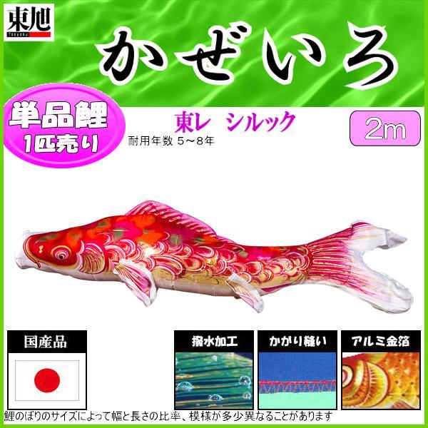 鯉のぼり 東旭鯉 こいのぼり単品 かぜいろ 撥水加工 ピンク鯉 2m 139563106
