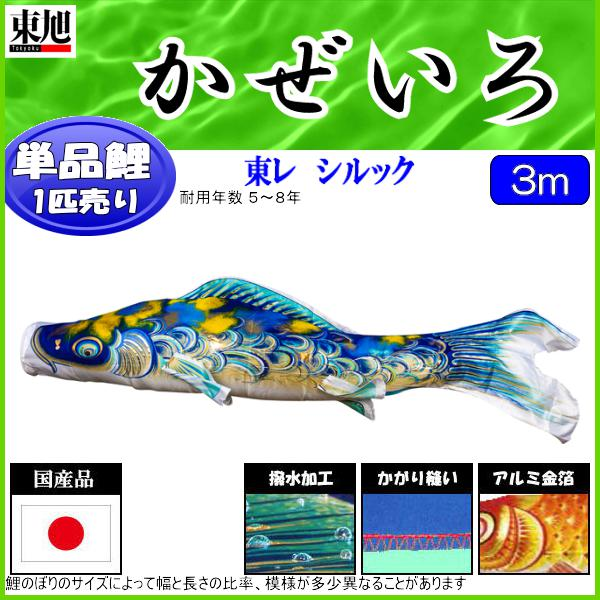 鯉のぼり 東旭鯉 こいのぼり単品 かぜいろ 撥水加工 青鯉 3m 139563109