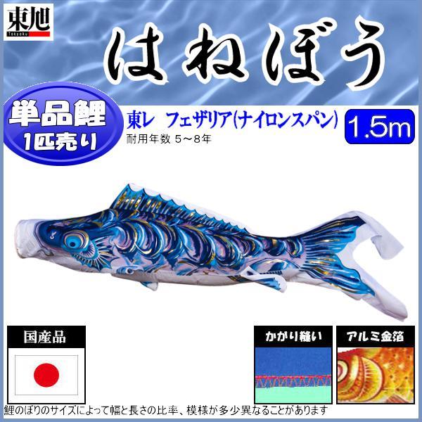 鯉のぼり 東旭鯉 こいのぼり単品 はねぼう 青鯉 1.5m 139563127