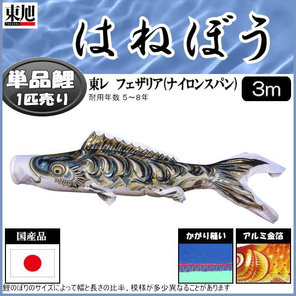 鯉のぼり 東旭鯉 こいのぼり単品 はねぼう 黒鯉 3m 139563131