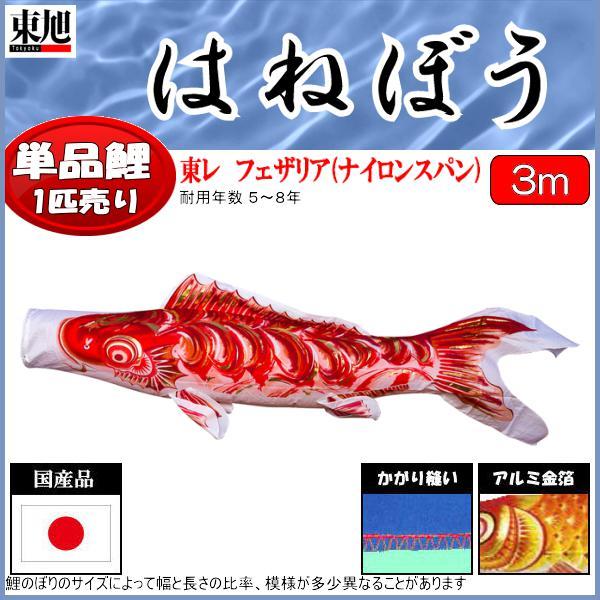 鯉のぼり 東旭鯉 こいのぼり単品 はねぼう 赤鯉 3m 139563132