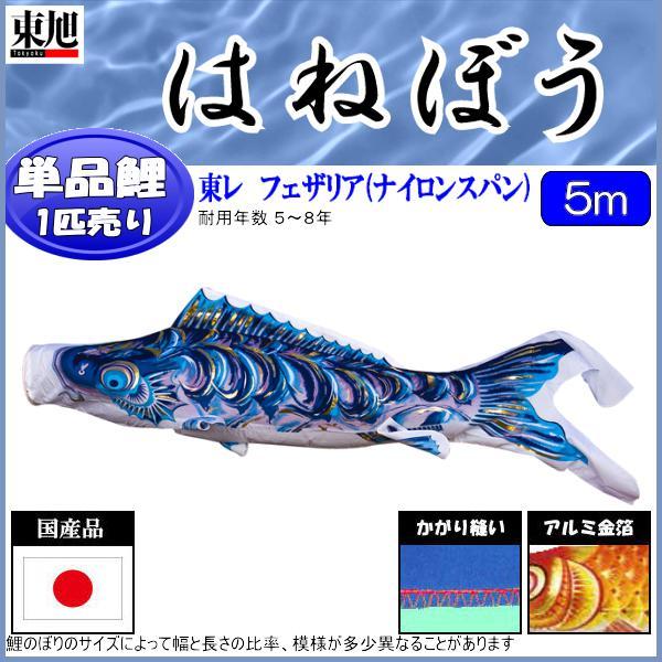 鯉のぼり 東旭鯉 こいのぼり単品 はねぼう 青鯉 5m 139563139