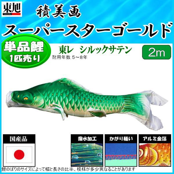 鯉のぼり 東旭鯉 こいのぼり単品 積美画スーパースターゴールド 撥水加工 緑鯉 2m 139563167