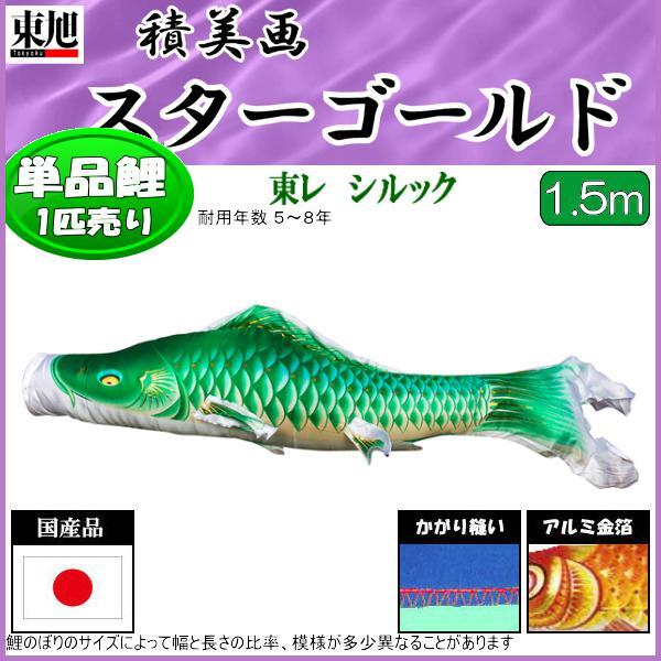鯉のぼり 東旭鯉 こいのぼり単品 積美画スターゴールド 緑鯉 1.5m 139563198