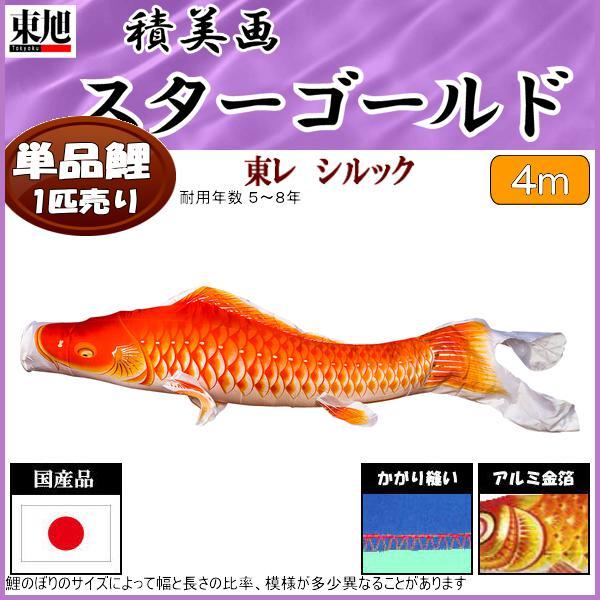 鯉のぼり 東旭鯉 こいのぼり単品 積美画スターゴールド 橙鯉 4m 139563214