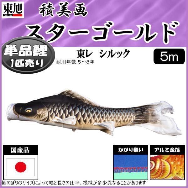 鯉のぼり 東旭鯉 こいのぼり単品 積美画スターゴールド 黒鯉 5m 139563215