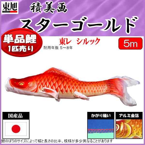 鯉のぼり 東旭鯉 こいのぼり単品 積美画スターゴールド 赤鯉 5m 139563216