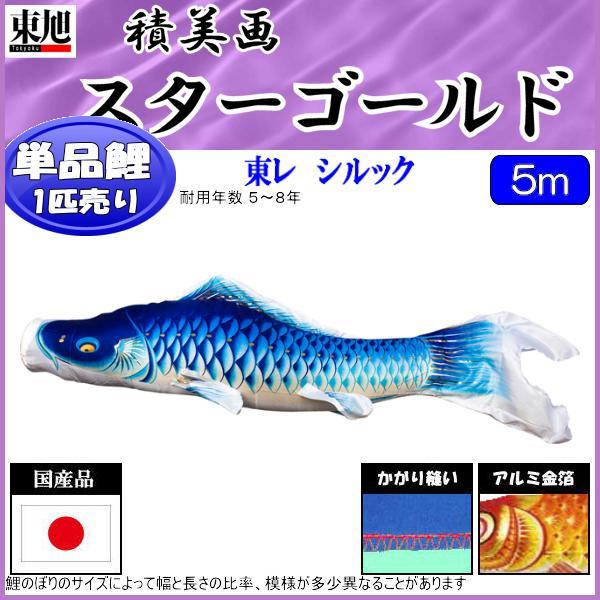 鯉のぼり 東旭鯉 こいのぼり単品 積美画スターゴールド 青鯉 5m 139563217