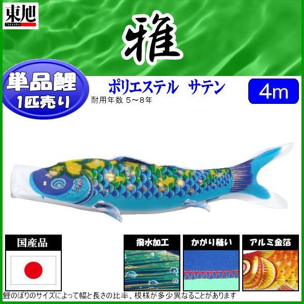 鯉のぼり 東旭鯉 こいのぼり単品 雅 撥水加工 青鯉 4m 139563300