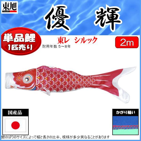 鯉のぼり 東旭鯉 こいのぼり単品 優輝 赤鯉 2m 139563328