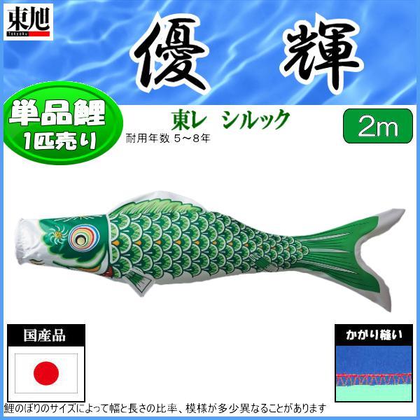 鯉のぼり 東旭鯉 こいのぼり単品 優輝 緑鯉 2m 139563330