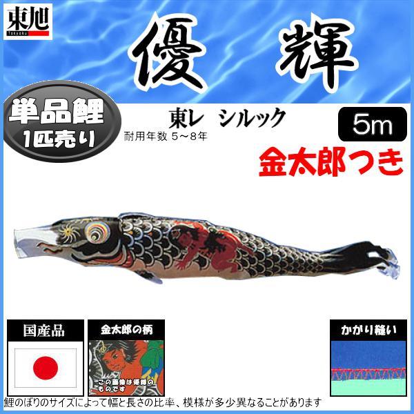 鯉のぼり 東旭鯉 こいのぼり単品 優輝 金太郎付き黒鯉 5m 139563344