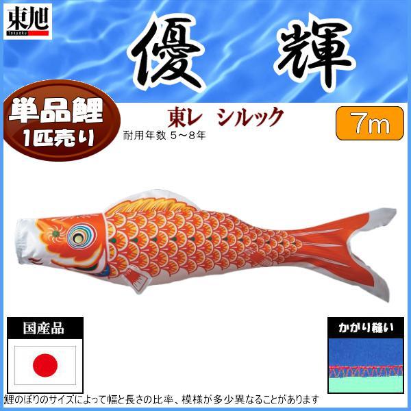 鯉のぼり 東旭鯉 こいのぼり単品 優輝 橙鯉 7m 139563361
