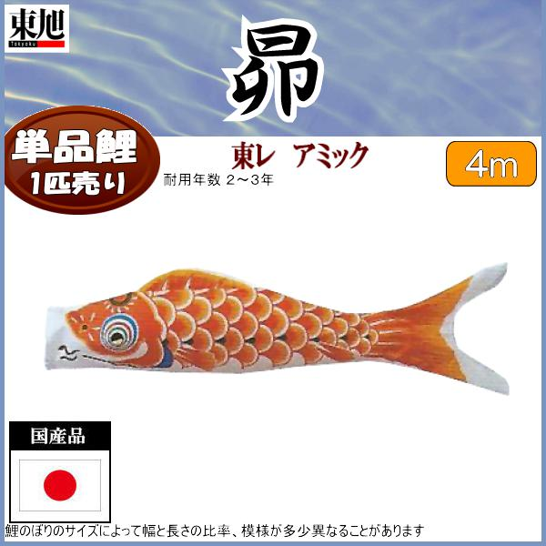 鯉のぼり 東旭鯉 こいのぼり単品 昴 橙鯉 4m 139563484