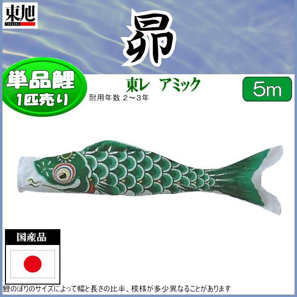 鯉のぼり 東旭鯉 こいのぼり単品 昴 緑鯉 5m 139563489