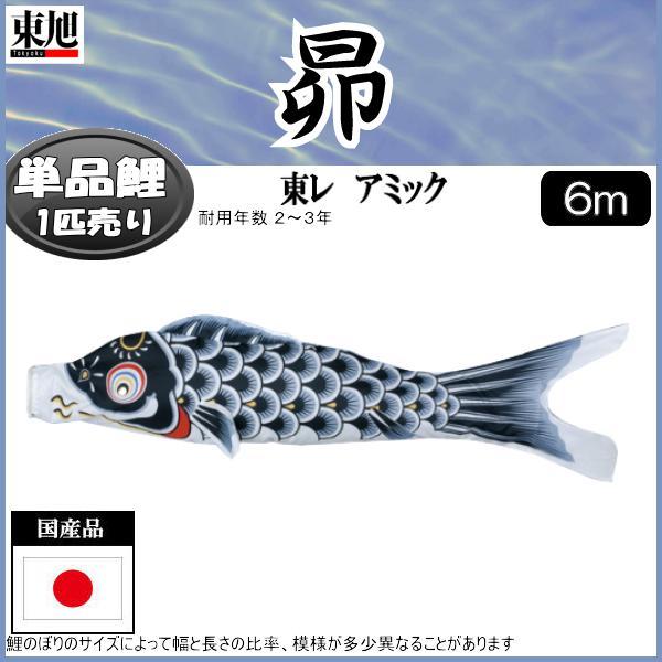 鯉のぼり 東旭鯉 こいのぼり単品 昴 黒鯉 6m 139563492
