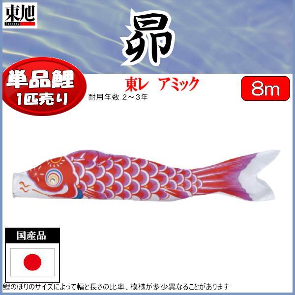 鯉のぼり 東旭鯉 こいのぼり単品 昴 赤鯉 8m 139563505