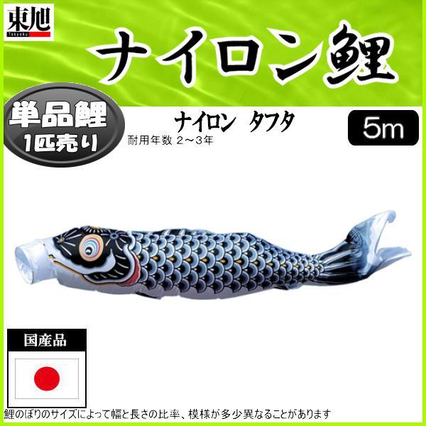 鯉のぼり 東旭鯉 こいのぼり単品 ナイロン 黒鯉 5m 139563561