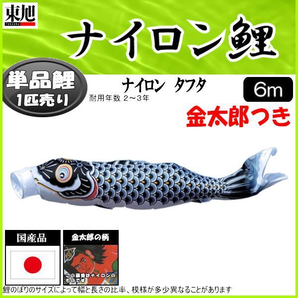 鯉のぼり 東旭鯉 こいのぼり単品 ナイロン 金太郎付き黒鯉 6m 139563566