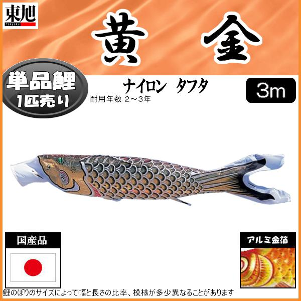 鯉のぼり 東旭鯉 こいのぼり単品 黄金 黒鯉 3m 139563604