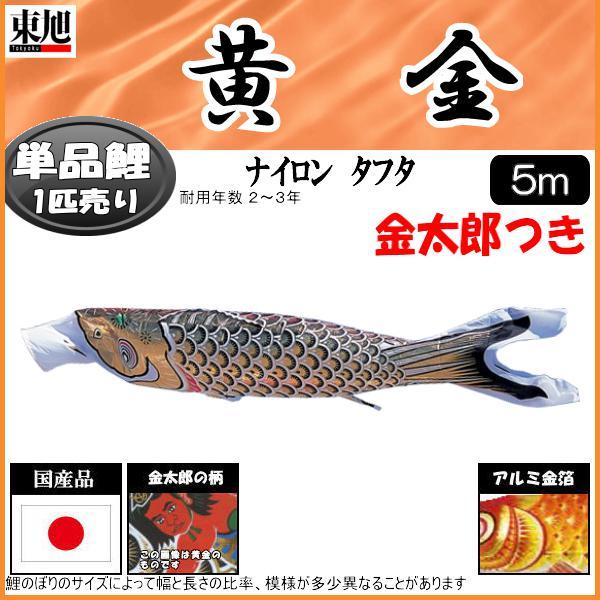 鯉のぼり 東旭鯉 こいのぼり単品 黄金 金太郎付き黒鯉 5m 139563615