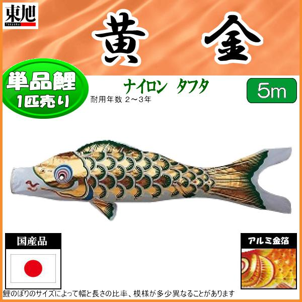 鯉のぼり 東旭鯉 こいのぼり単品 黄金 緑鯉 5m 139563619