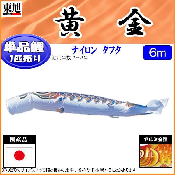 鯉のぼり 東旭鯉 こいのぼり単品 黄金 青鯉 6m 139563624