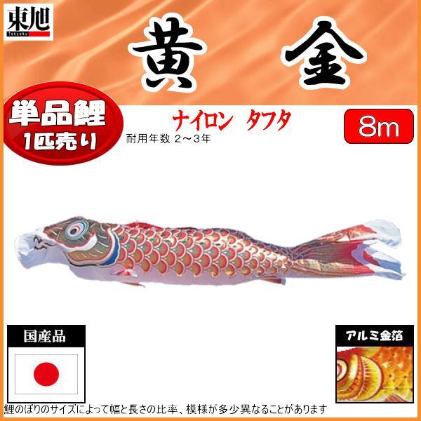 鯉のぼり 東旭鯉 こいのぼり単品 黄金 赤鯉 8m 139563635
