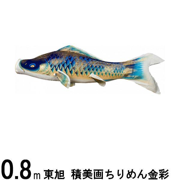 鯉のぼり 東旭鯉 こいのぼり単品 積美画ちりめん金彩 撥水加工 青鯉 0.8m 139563001