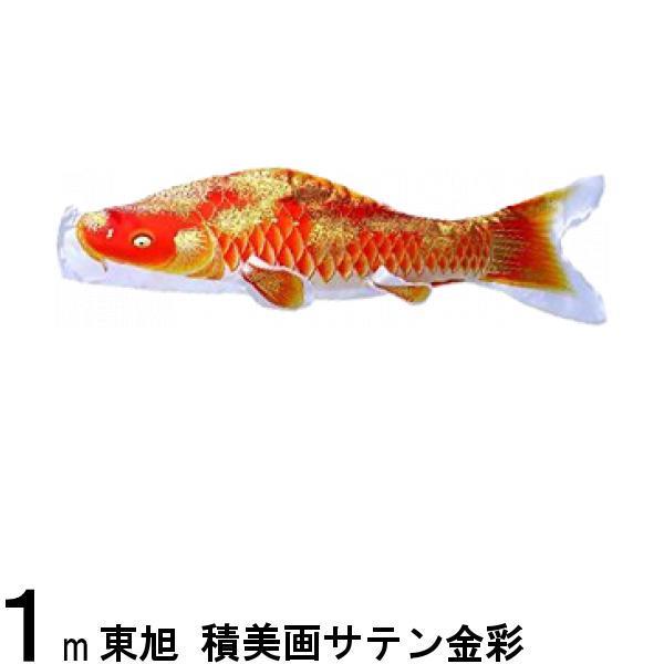 鯉のぼり 東旭鯉 こいのぼり単品 積美画サテン金彩 撥水加工 橙鯉 1m 139563030