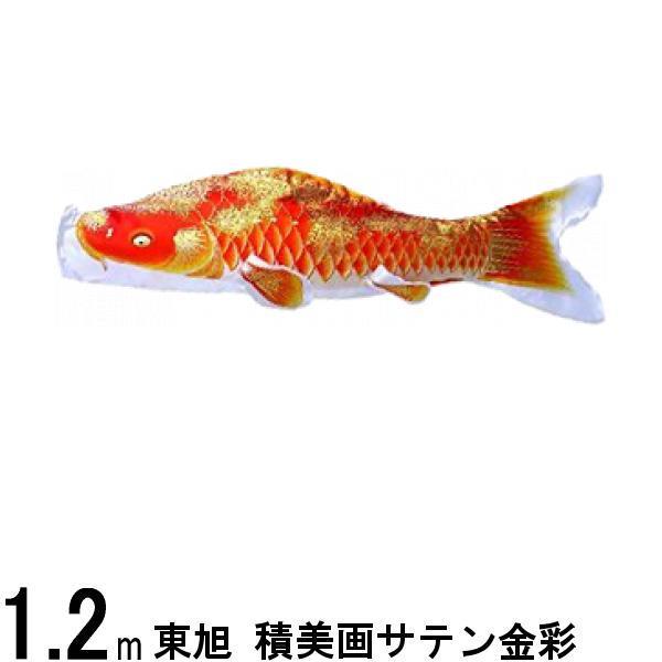 鯉のぼり 東旭鯉 こいのぼり単品 積美画サテン金彩 撥水加工 橙鯉 1.2m 139563035