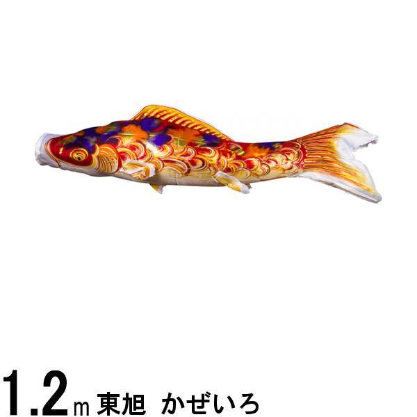 鯉のぼり 東旭鯉 こいのぼり単品 かぜいろ 撥水加工 赤鯉 1.2m 139563093