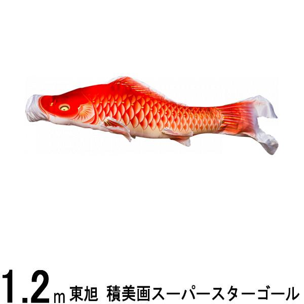 鯉のぼり 東旭鯉 こいのぼり単品 積美画スーパースターゴールド 撥水加工 赤鯉 1.2m 139563153