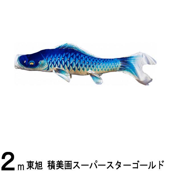 鯉のぼり 東旭鯉 こいのぼり単品 積美画スーパースターゴールド 撥水加工 青鯉 2m 139563166