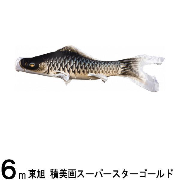 鯉のぼり 東旭鯉 こいのぼり単品 積美画スーパースターゴールド 撥水加工 黒鯉 6m 139563180