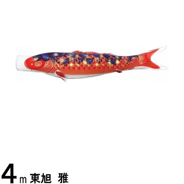 鯉のぼり 東旭鯉 こいのぼり単品 雅 撥水加工 赤鯉 4m 139563299