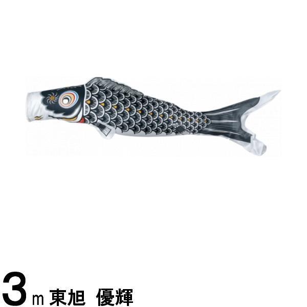 鯉のぼり 東旭鯉 こいのぼり単品 優輝 黒鯉 3m 139563333