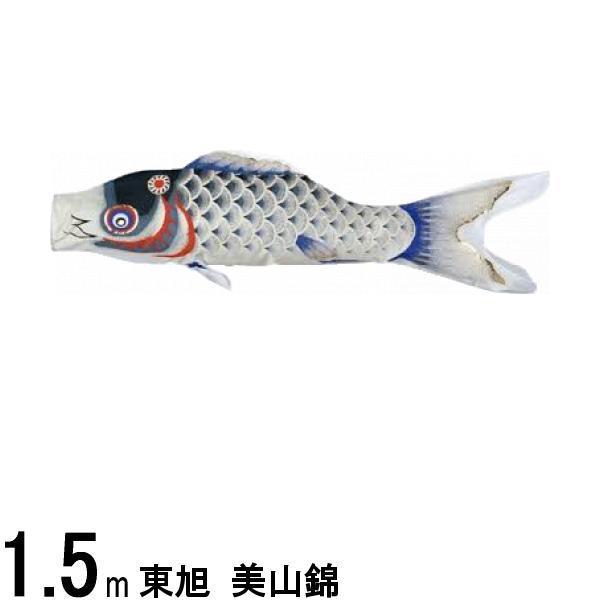 鯉のぼり 東旭鯉 こいのぼり単品 美山錦 黒鯉 1.5m 139563380