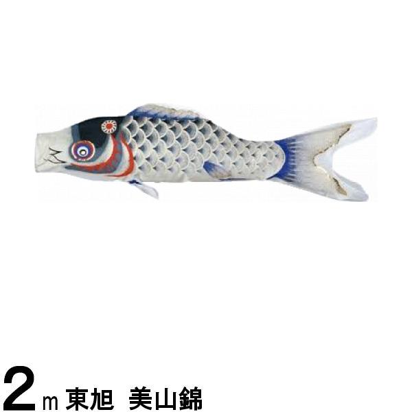 鯉のぼり 東旭鯉 こいのぼり単品 美山錦 黒鯉 2m 139563385