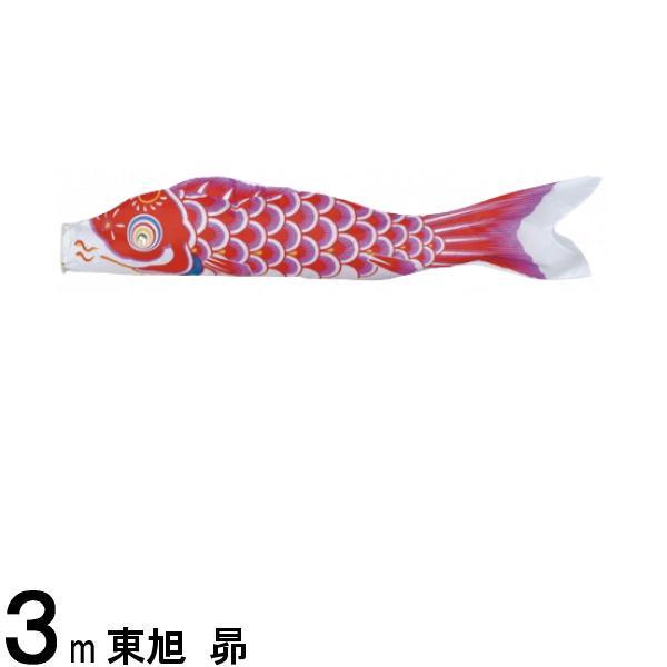 鯉のぼり 東旭鯉 こいのぼり単品 昴 赤鯉 3m 139563475