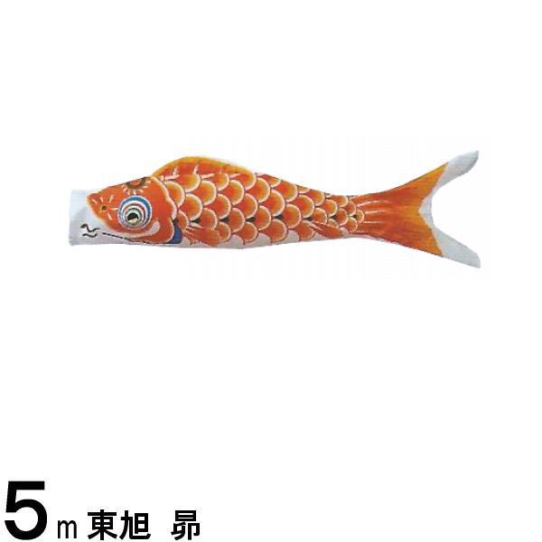 鯉のぼり 東旭鯉 こいのぼり単品 昴 橙鯉 5m 139563490
