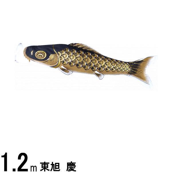 鯉のぼり単品 東旭鯉 慶 黒鯉 1.2m 139563652