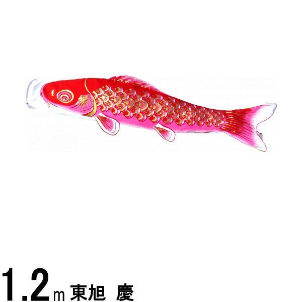 鯉のぼり単品 東旭鯉 慶 赤鯉 1.2m 139563653