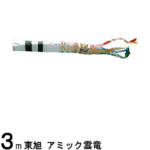 鯉のぼり 東旭鯉 吹流し単品 雲竜 東レ アミック 3m 139563736