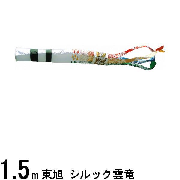 鯉のぼり 東旭鯉 吹流し単品 雲竜 東レ シルック 1.5m 139563773