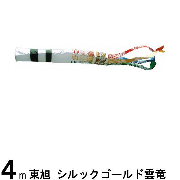 鯉のぼり 東旭鯉 吹流し単品 ゴールド雲竜 東レ シルック 4m 139563800