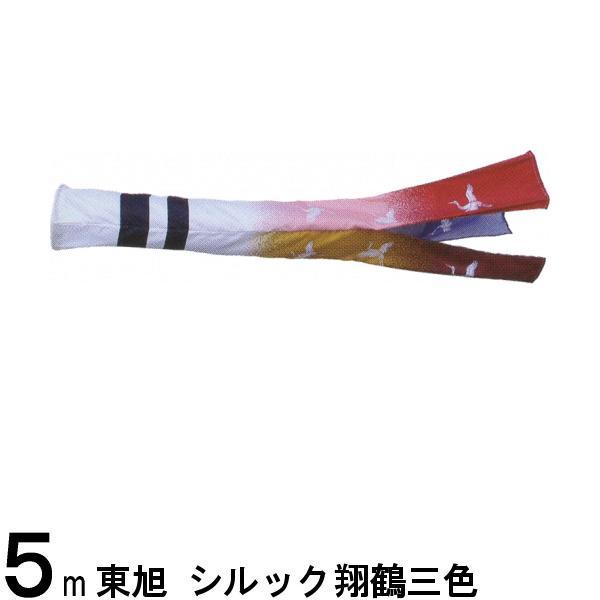 吹流し単品 東旭鯉 シルック翔鶴三色吹流し 5m 139563845
