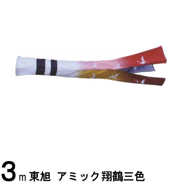 吹流し単品 東旭鯉 アミック翔鶴三色吹流し 3m 139563850