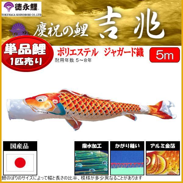 鯉のぼり 徳永鯉 こいのぼり単品 吉兆 撥水加工 赤鯉 5m 139594013
