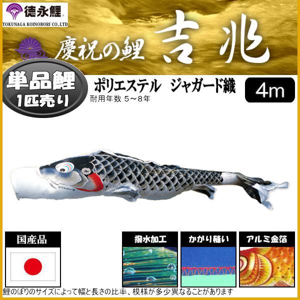 鯉のぼり 徳永鯉 こいのぼり単品 吉兆 撥水加工 黒鯉 4m 139594017
